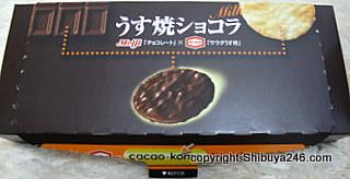 cacao-kome