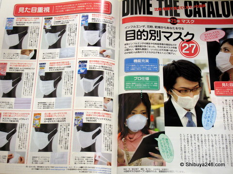 Review by DIME magazine on face masks, Japan