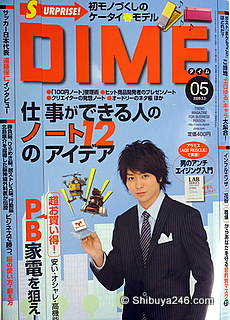 DIME Magazine, March 3, 2009 Issue